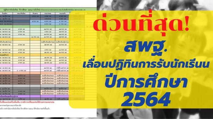 สพฐ.เลื่อนปฏิทินรับสมัครนักเรียนปีการศึกษา 2564