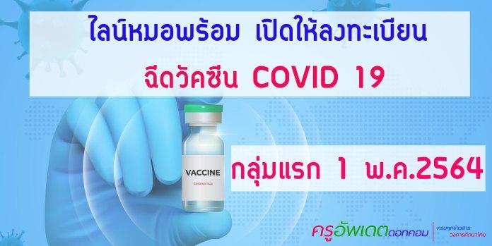 หมอพร้อม ไลน์หมอพร้อม ลงทะเบียนฉีดวคซีนหมอพร้อม-02-01