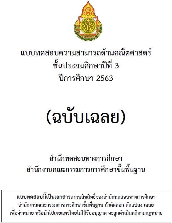 เฉลยข้อสอบ NT ชั้นประถมศึกษาปีที่ 3 ปีการศึกษา 2563