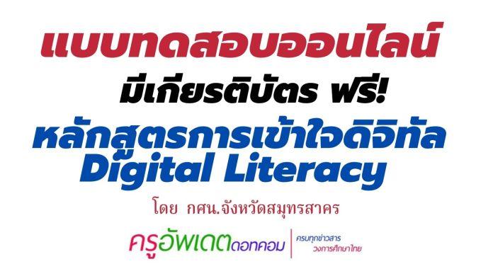 แบบทดสอบออนไลน์ หลักสูตรการเข้าใจดิจิทัล Digital Literacy กศน.จังหวัดสมุทรสาคร