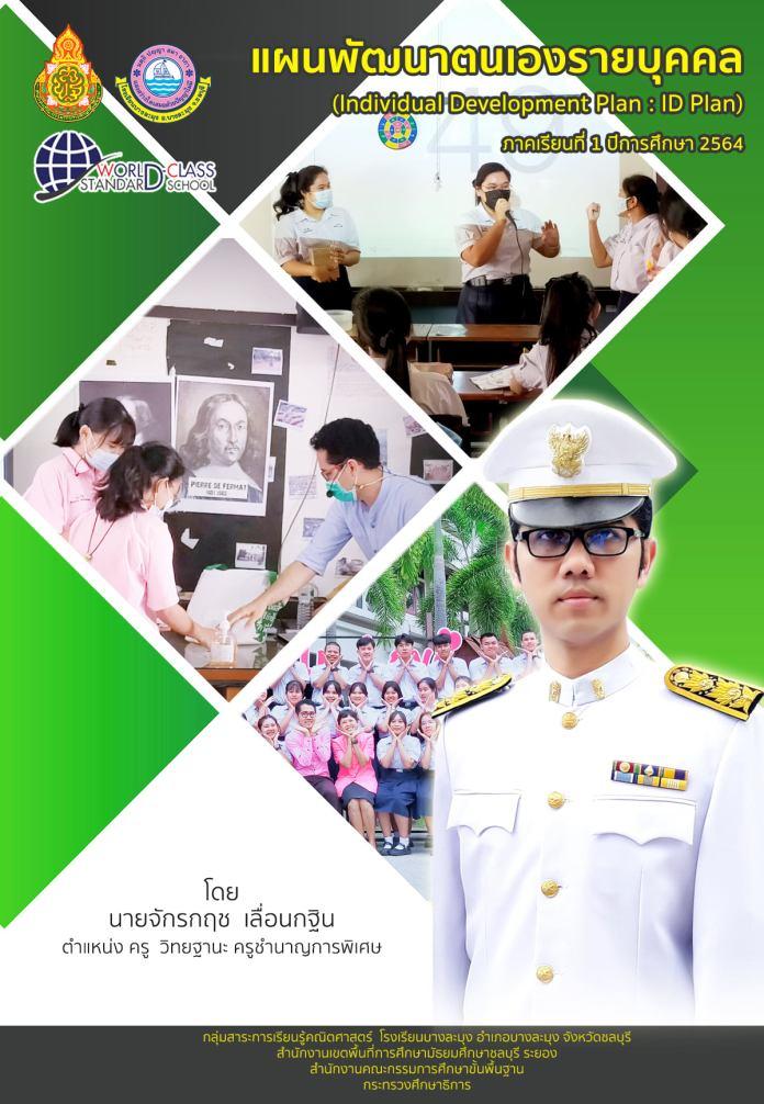 แบ่งปัน แผนพัฒนาตนเองรายบุคคล (ID PLAN) ปีการศึกษา 2564_1