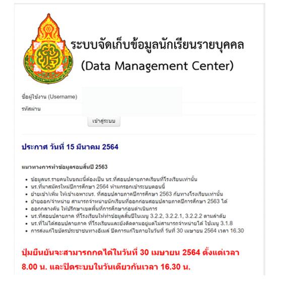DMC 2563 เปิดระบบให้จัดทำข้อมูล ปลายปีการศึกษา 2563