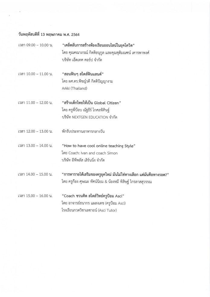"""กำหนดการ กิจกรรม """"เรียนรู้เพื่อการสอน สอนเพื่อการเรียนรู้"""" ระหว่างวันที่ 12-25 พ.ค. 2564_3"""