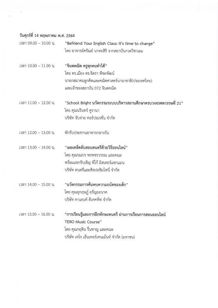 """กำหนดการ กิจกรรม """"เรียนรู้เพื่อการสอน สอนเพื่อการเรียนรู้"""" ระหว่างวันที่ 12-25 พ.ค. 2564_4"""
