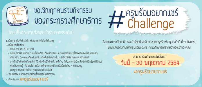 ขอเชิญร่วมกิจกรรม ครูพร้อมอยากแชร์ Challenge วันนี้ - 30 พ.ค. 64