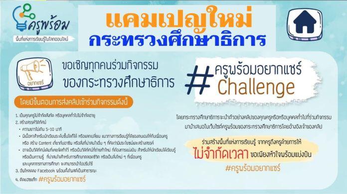 ครูพร้อมอยากแชร์ Challenge ขอเชิญทุกท่านร่วมกิจกรรม ของกระทรวงศึกษาธิการ