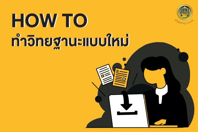 วิทยฐานะ ครู วิทยฐานะ PA 2564 How to