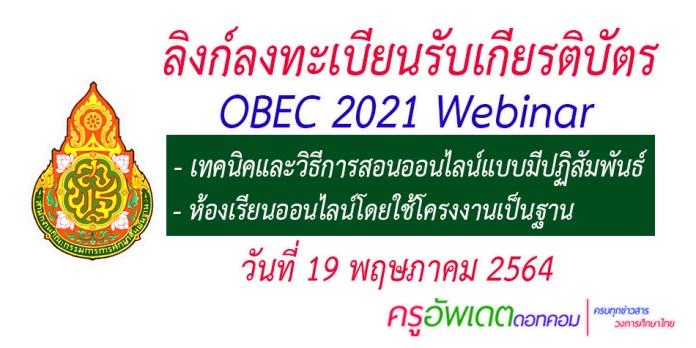 สพฐ. อบรมออนไลน์ ลงทะเบียนรับเกียรติบัตร OBEC 2021 Webinar 19 พฤษภาคม 2564