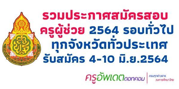 สมัครสอบครูผู้ช่วย 2564 ประกาศรับสมัครสอบครูผู้ช่วย 4