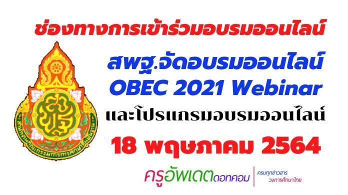สพฐ. อบรมออนไลน์ ลิงก์ลงทะเบียนรับเกียรติบัตร OBEC 2021 Webinar 18 พฤษภาคม 2564
