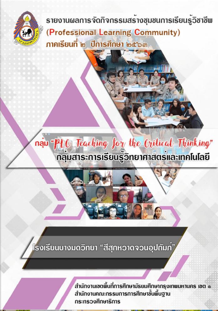 ไฟล์สรุปกิจกรรม PLC ไฟล์แก้ไขได้ รวมปก แบ่งปันโดย KruMint Prapaluck