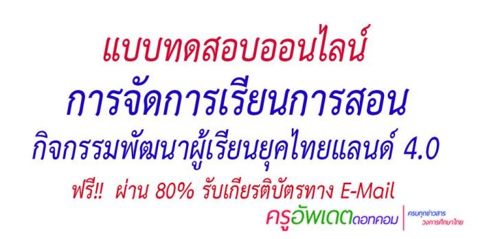 """แบบทดสอบออนไลน์ """"การจัดการเรียนการสอนกิจกรรมพัฒนาผู้เรียน ยุคไทยแลนด์ 4.0"""" ฟรี! มีเกียรติบัตร"""