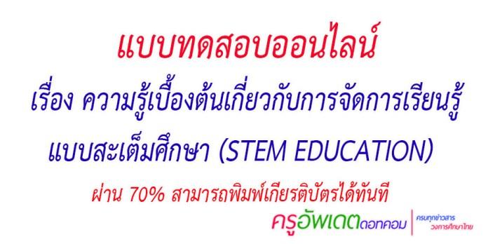 แบบทดสอบออนไลน์ ความรู้เบื้องต้นเกี่ยวกับการจัดการเรียนรู้แบบสะเต็มศึกษา (STEM EDUCATION)