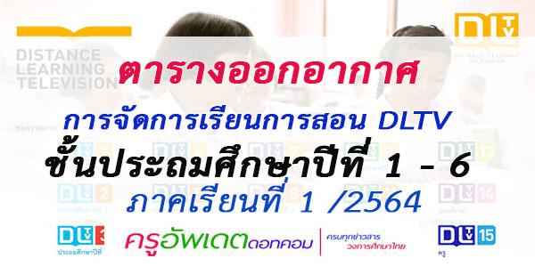 ตารางออกอากาศ  การจัดการเรียนการสอน DLTV  ชั้นประถมศึกษาปีที่ 1 - 6   ภาคเรียนที่ 1 /2564