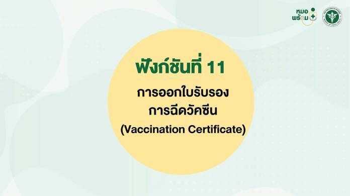 LINE หมอพร้อม ลงทะเบียนรับวัคซีนโควิด 19 33