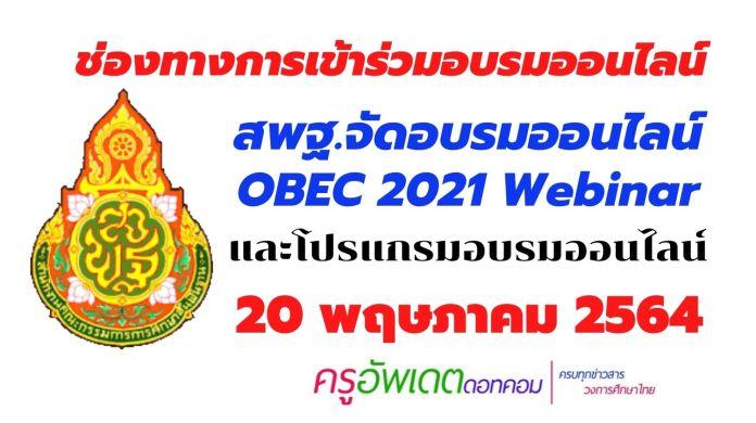 สพฐ. อบรมออนไลน์ ช่องทาง โปรแกรมและ ลิงก์ลงทะเบียนรับเกียรติบัตร OBEC 2021 Webinar 20 พฤษภาคม 2564