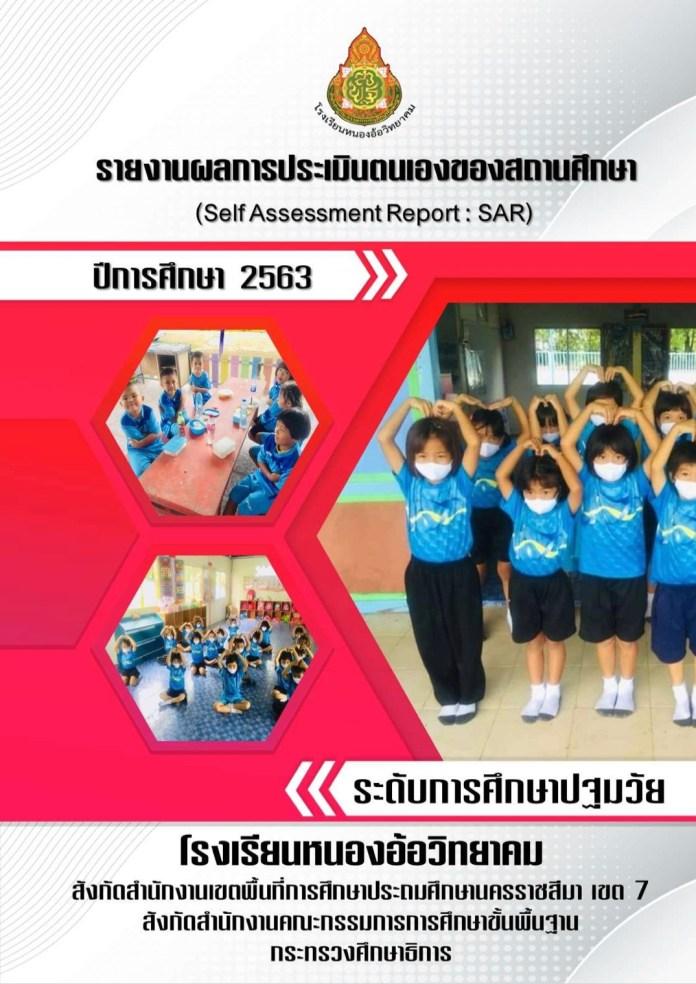 sar ตัวอย่าง SAR โรงเรียน sar ปฐมวัย sar ประถมศึกษา