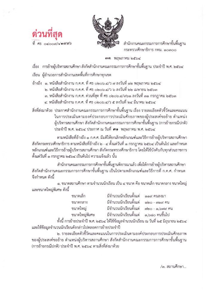 การย้ายผู้บริหารสถานศึกษา สังกัด สพฐ. ประจำปี พ.ศ. 2564