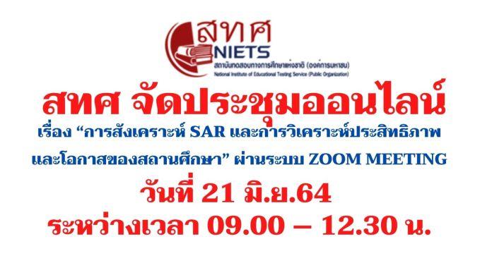 """สทศ จัดประชุมออนไลน์ """"การสังเคราะห์ SAR และการวิเคราะห์ประสิทธิภาพและโอกาสของสถานศึกษา"""" ผ่านระบบ Zoom Meeting ในวันที่ 21 มิ.ย.64 ระหว่างเวลา 09.00 – 12.30 น."""