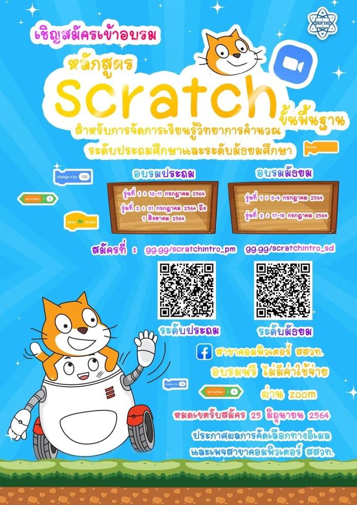 อบรมออนไลน์ฟรี สสวท. หลักสูตร Scratch ขั้นพื้นฐาน สำหรับการจัดการเรียนรู้ วิทยาการคำนวณ