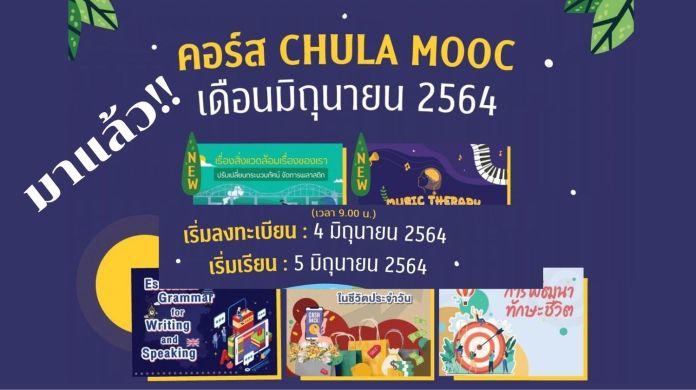 เรียนออนไลน์ อบรมออนไลน์ ฟรี  CHULA MOOC ประจำเดือนมิถุนายน 2564