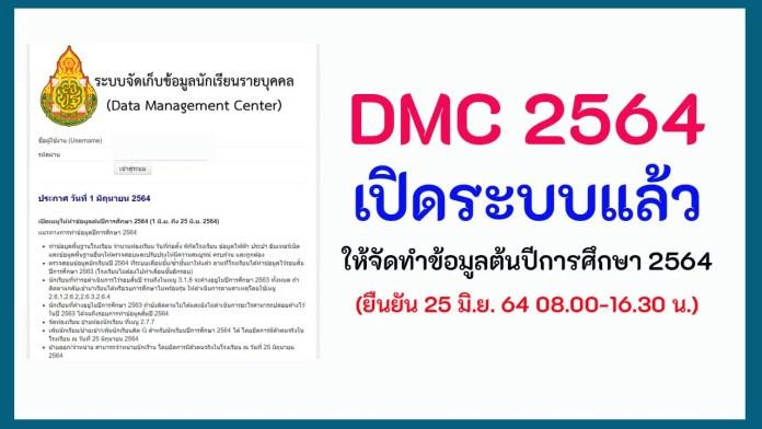 DMC,dmc 2564, dmc 64,dmc2564,dmc64,DMC 2564, DMC 64,DMC2564,DMC64,Data management center Data management center, DMC DMC, DMC 2564 DMC 2564, DMC ปี 2564 DMC ปี 2564, dmc ปีการศึกษา 2564 dmc ปีการศึกษา 2564, บันทึกข้อมูล DMC บันทึกข้อมูล DMC, ระบบ DMC ระบบ DMC, ระบบ DMC 2564 ระบบ DMC 2564, ระบบจัดเก็บข้อมูลนักเรียนรายบุคคล DMC Data Management Center ระบบจัดเก็บข้อมูลนักเรียนรายบุคคล DMC Data Management Center, ลิงก์ DMC ลิงก์ DMC, เพิ่มข้อมูล DMC เพิ่มข้อมูล DMC
