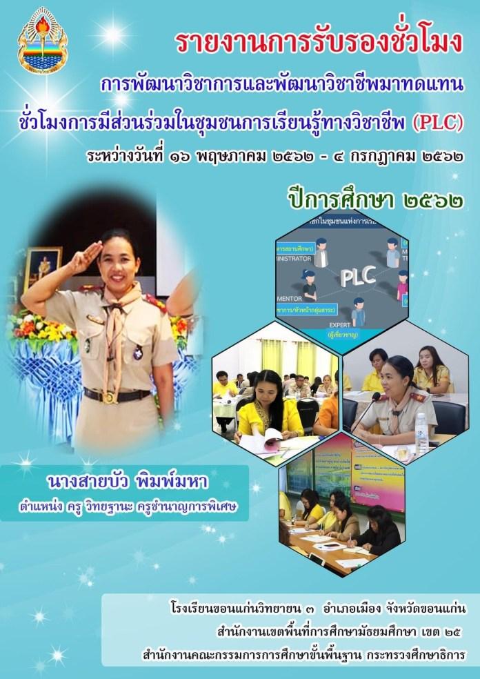 plc ตัวอย่าง รายงานการรับรองชั่วโมงทดแทน PLC ซึ่งใช้ได้ระหว่าง 5 ก.ค.60-4 ก.ค.62