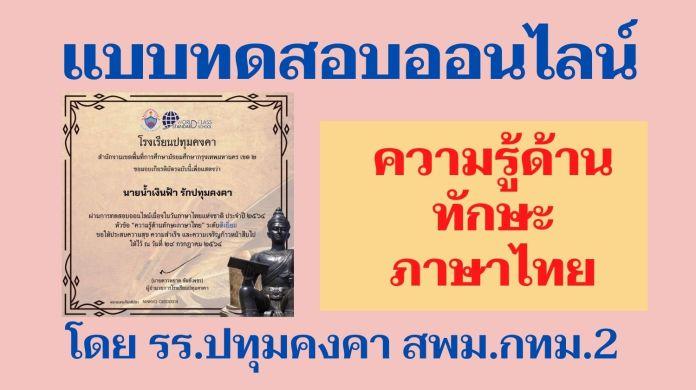 แบบทดสอบออนไลน์ เนื่องในวันภาษาไทยแห่งชาติ ๒๕๖๔ กลุ่มสาระการเรียนรู้ภาษาไทย โรงเรียนปทุมคงคา