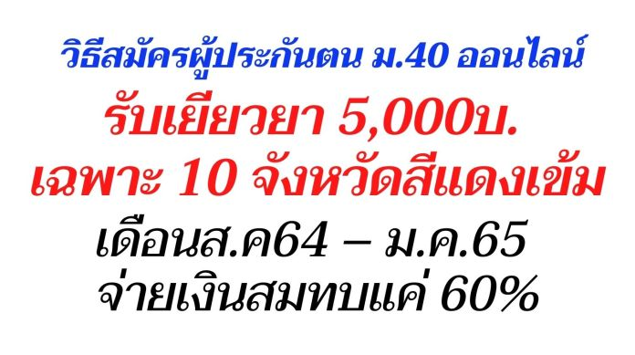 วิธีสมัครผู้ประกันตน ม.40 ออนไลน์ รับเยียวยา 5,000บ. เฉพาะ 10 จังหวัดสีแดงเข้ม เดือนส.ค64 – ม.ค.65 จ่ายเงินสมทบแค่ 60%