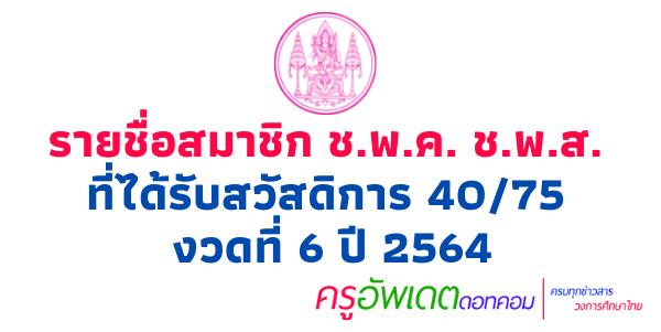 รายชื่อสมาชิก ช.พ.ค. ช.พ.ส. ที่ได้รับสวัสดิการ 4075 งวดที่ 6 ปี 2564