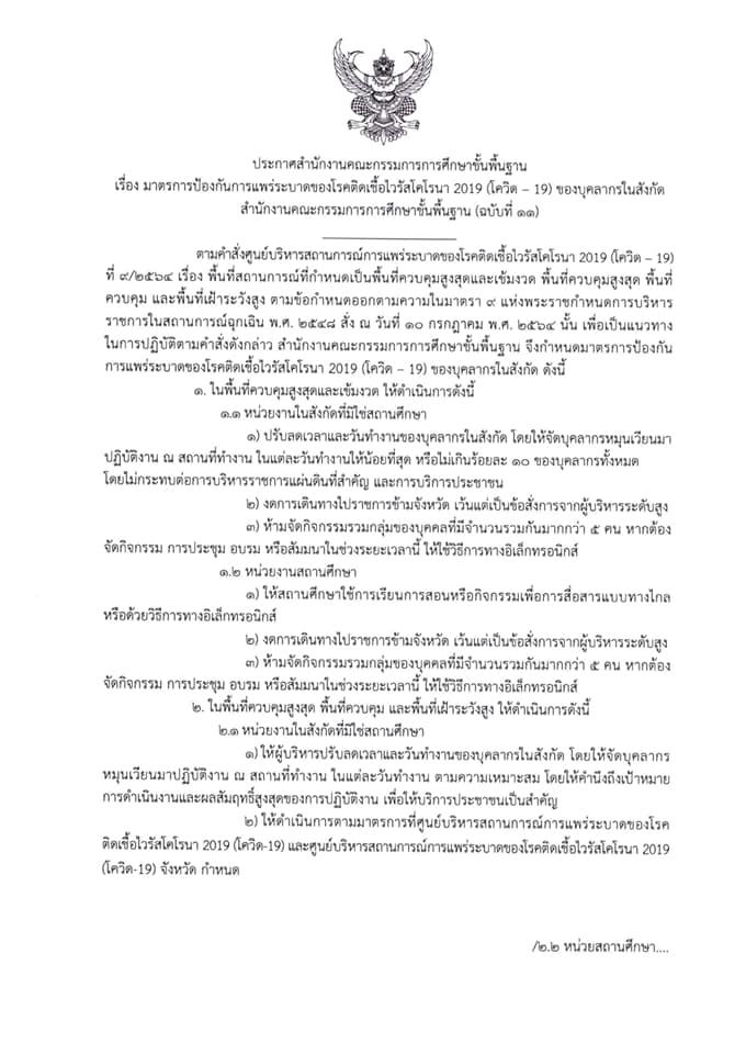 สพฐ. ประกาศมาตรการป้องกันcovid19 2