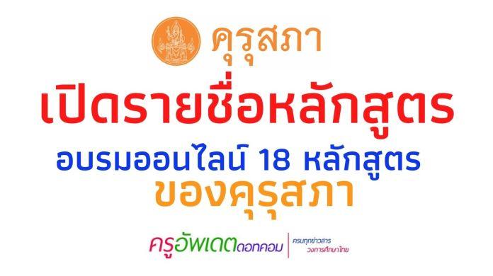 เปิดรายชื่อหลักสูตร 18 หลักสูตร อบรมออนไลน์ ของ คุรุสภา ระหว่างวันที่ 1 - 15 สิงหาคม 2564