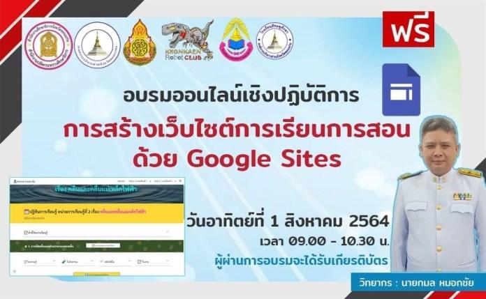 อบรมออนไลน์ เชิงปฏิบัติการ การสร้างเว็บไซต์ การเรียนการสอน ด้วย Google Sites