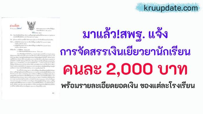 สพฐ. แจ้งการจัดสรรเงิน เยียวยานักเรียนคนละ 2,000 บาท