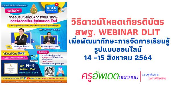 เกียรติบัตร สพฐ webinar DLIT