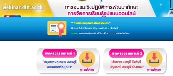เกียรติบัตร สพฐ webinar DLIT1