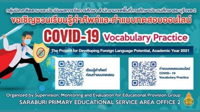 แบบทดสอบออนไลน์  COVID - 19 Vocabulary Practice จาก สพป.สระบุรี เขต 2