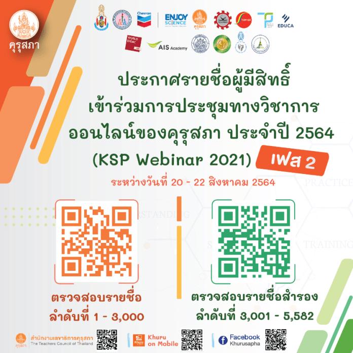 KSP Webinar 2021  ขอเชิญชมพิธีเปิดการประชุมทางวิชาการออนไลน์ของคุรุสภา ประจำปี 2564 20 สิงหาคม 2564 เวลา 09.00 น.