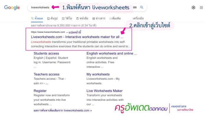 สร้างใบงานออนไลน์ Liveworksheets1