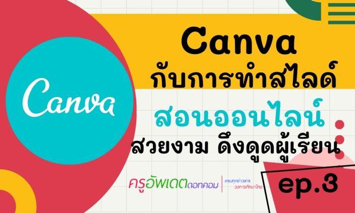 Canva กับการทำสไลด์สอนออนไลน์ สวยงาม ดึงดูดผู้เรียน ep.3