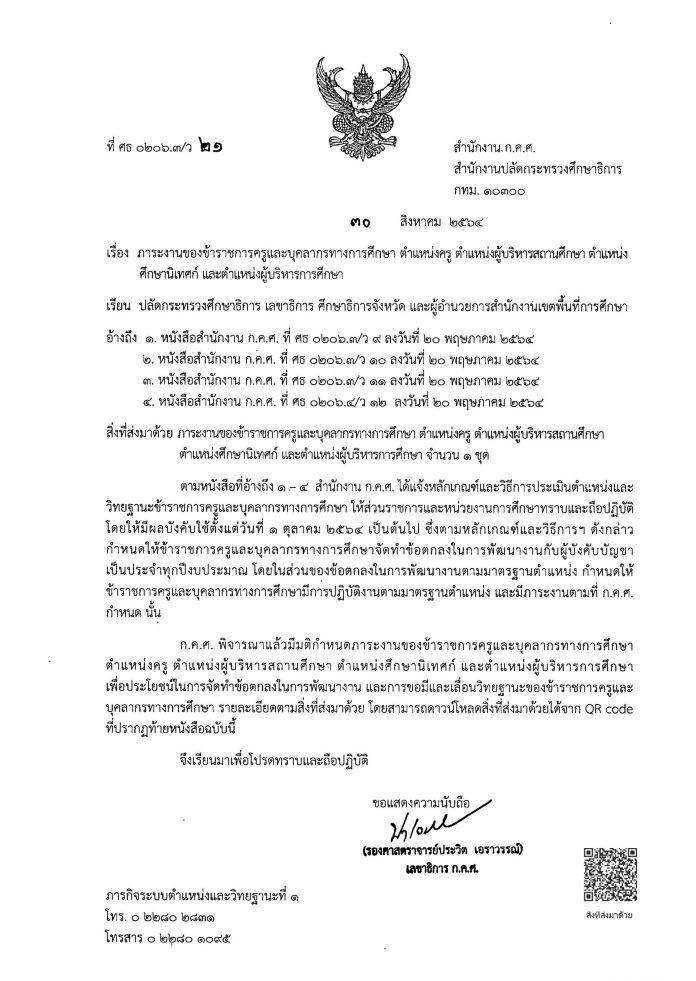ว21-2564-page-001 ประกาศภาระงาน ของข้าราชการครูและ บุคลากรทางการศึกษา