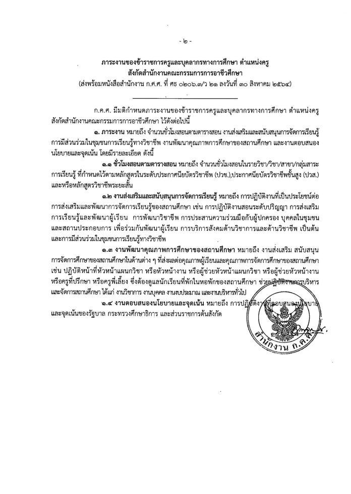 ว21-2564-page-003 ประกาศภาระงาน ของข้าราชการครูและ บุคลากรทางการศึกษา