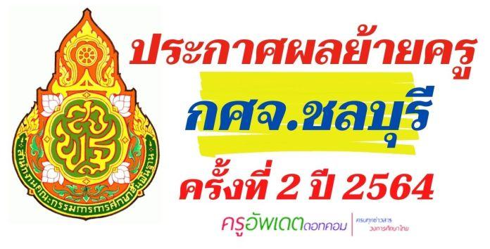 ประกาศผลย้ายครู กศจ.ชลบุรี ครั้งที่ 2 ปี 2564