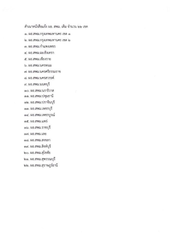 ศน.ปฏิบัติหน้าที่-สพม.ใหม่-1-page-002