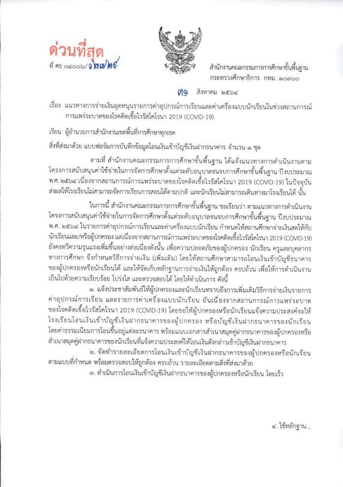 หนังสือนำ-เงิน-2000-2