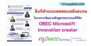 ลิงก์ เข้าทำแบบทดสอบหลังอบรม โครงการพัฒนาหลักสูตรสมรรถนะดิจิทัล OBEC Microsolft Innovation creater