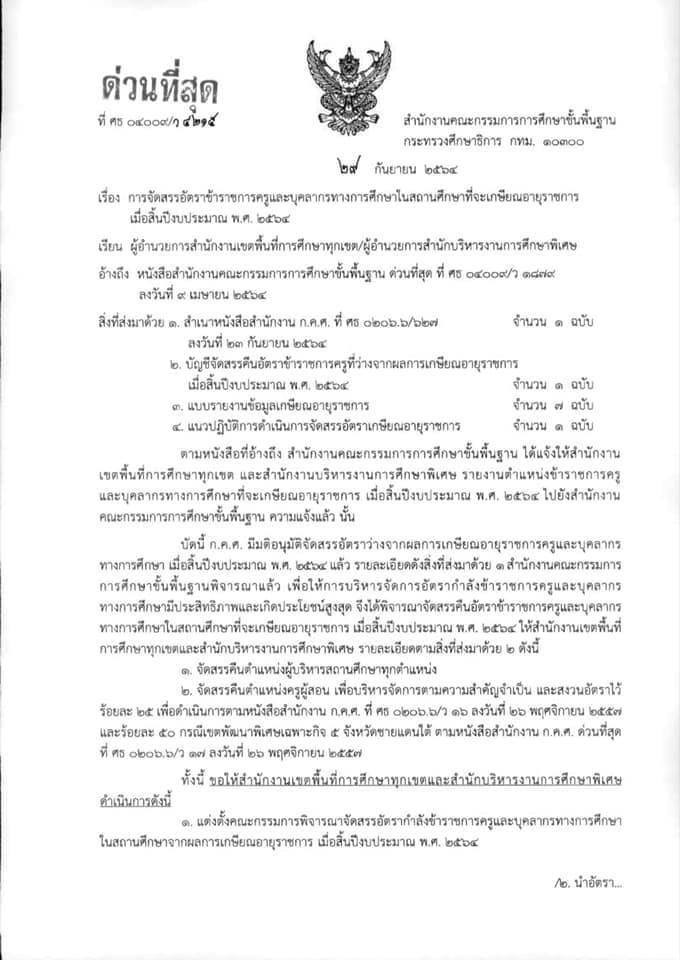 การจัดสรรอัตรา ข้าราชการครู และบุคลากรทางการศึกษา ในสถานศึกษา ที่จะ เกษียณอายุราชการ เมื่อสิ้นปีงบประมาณ พ.ศ. 2564