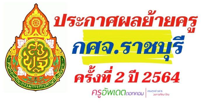 ประกาศผลย้ายครู กศจ.ราชบุรี ครั้งที่ 2 ปี 2564