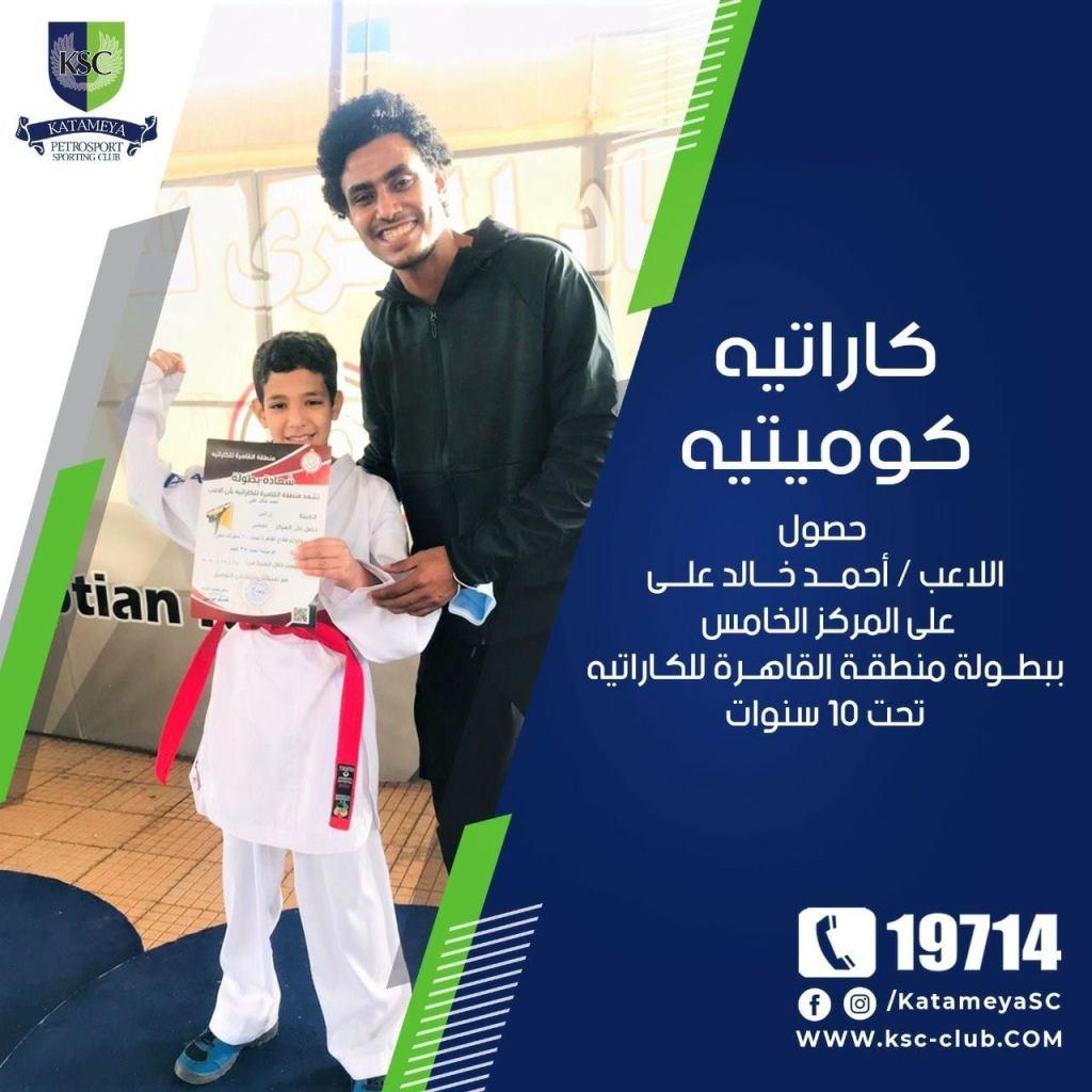 حصول اللاعب أحمد علي علي المركز الخامس