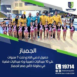 Read more about the article فوز فريق الجمباز تحت سن 7 سنوات